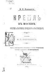 Кремль в Москве: очерки и картины прошлого и настоящого
