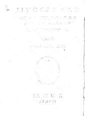 Caes. Baronij s.r.e. presbyteri card. tit. SS. Nerei et Achillei, ... Paraenesis ad Rempublicam Venetam
