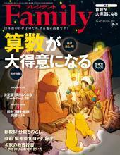 プレジデントFamily (ファミリー)2018年 1月号 [雑誌]