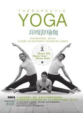 印度舒瑜伽: 有效舒緩負面情緒,讓你具有成功能量╳每日調息排毒練習╳深度放鬆引導╳自癒健康