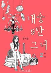 내숭 구단 그녀 2권 완결
