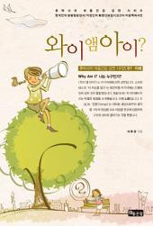 와이 앰 아이?(Why Am I?): 후박사의 마음건강 강연 시리즈 01 : 이해