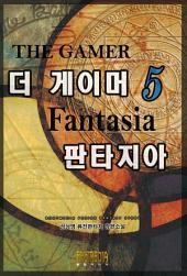 더 게이머 판타지아 5