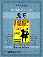 The Teeth of the Tiger (虎牙)