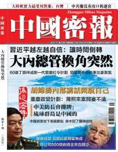 《中國密報》第10期: 大內總管換角突然