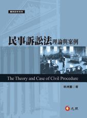 民事訴訟法理論與案例