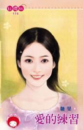 愛的練習: 禾馬文化紅櫻桃系列112