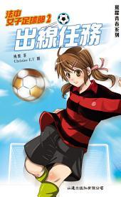 飛躍青春•法中女子足球部 2 出線任務: 第 2 卷