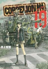 COPPELION: Volume 19