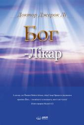 БОГ – ЛІКАР : God the Healer (Ukrainian Edition)