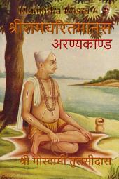 अरण्यकाण्ड - Aranyakand: श्रीरामचरितमानस - Ramcharitramanas