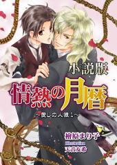 情熱の月暦 愛しの人狼1(小説版)