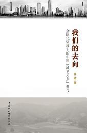 """我们的去向:全球化语境下的中国""""城乡关系""""书写: 全球化语境下的中国""""城乡关系""""书写"""
