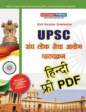 संघ लोक सेवा आयोग (UPSC) सिविल सेवा परीक्षा पाठ्यक्रम 2017-2018: Civil Services Exam Syllabus in Hindi