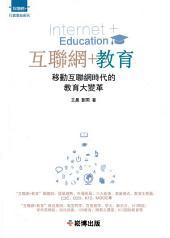互聯網+教育: 移動互聯網時代的教育大變革