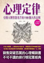心理定律:引爆人類智慧光芒的198個人性法則: 華志文化078