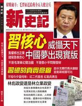 《新史記》第30期: 習核心威懾天下 中國夢出現實版