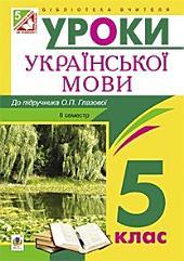 Українська мова. Конспекти уроків 5 клас ІІ семестр