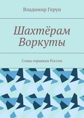 Шахтёрам Воркуты. Слава горнякам России