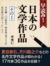 早読み!日本の文学作品 その1 井伏鱒二『山椒魚』、堀辰雄『風立ちぬ』、夏目漱石『坊ちゃん』など