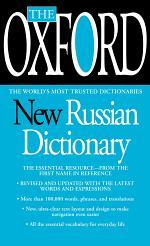 Русско-английский, Англо-русский