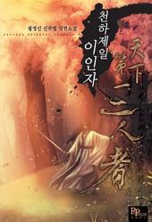 [세트] 천하제일 이인자 (전12권/완결)