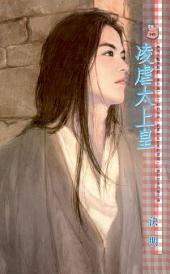 凌虐太上皇~幽魂淫豔樂無窮 番外篇: 禾馬文化甜蜜口袋系列531