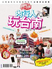 食尚玩家: 內行人玩台南