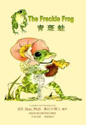 06 - The Freckle Frog (Simplified Chinese): 青斑蛙(简体)