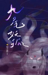 異遊鬼簿II【2】九尾妖狐