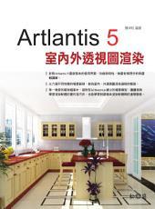 Artlantis 5 室內外透視圖渲染