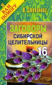 [Вып.] 16. Заговоры сибирской целительницы