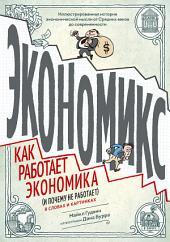 Экономикс: Как работает экономика (и почему не работает) в словах и картинках