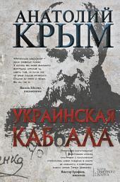 Украинская каб(б)ала