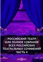 Российский театр: или Полное собрание всех российских театральных сочинений