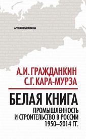 Белая книга. Промышленность и строительство в России 1950–2014 гг.