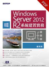Windows Server 2012 R2系統建置實務(電子書)