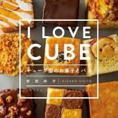 キューブ型のお菓子とパン: I LOVE CUBE