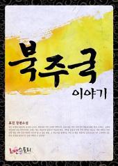 [세트] 북주국 이야기(전2권/완결)