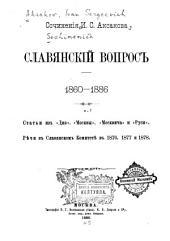 Сочинения, 1860-1886
