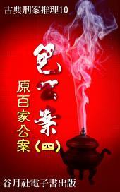包公案(四)原百家公案: 古典刑案推理小說--包龍圖