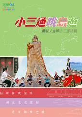 福建跳島遊 黃岐/北竿小三通特輯