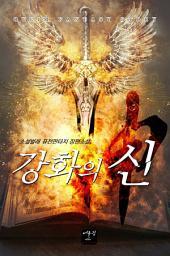 [연재] 강화의 신 41화