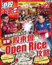 港股策略王: issue 073 最強股票回本大法 直擊股東會Open Rice攻略