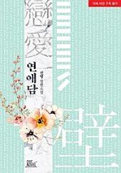 [합본] 연애담戀愛壁(전3권/완결)