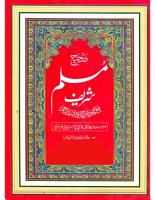 Sahih Muslim 5  Urdu  Al Musnadu Al Sahihu bi Naklil Adli PDF
