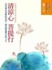 清涼心菩提行: 善用佛家清醒的智慧,創造圓滿豐足的人生
