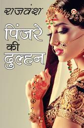Pinjare Ki Dulhan: पिंजरे की दुल्हन
