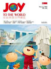 Joy to the world 佳音英語世界雜誌 第182期: 2015年2月號