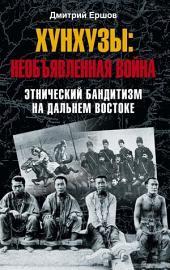 Хунхузы: необъявленная война. Этнический бандитизм на Дальнем Востоке